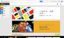 Google Play index