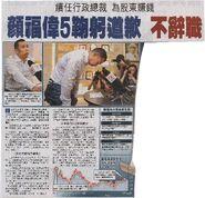 福仔~香港經濟日報2008-04-21