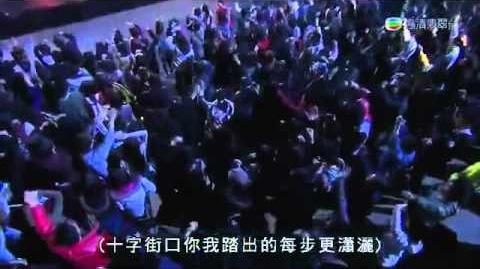 年少無知live版 天與地 ( 大結局 )