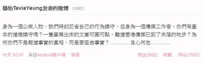 Tavia yeung weibo