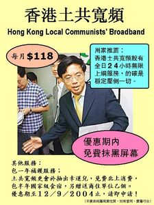 Hk local communist broadband