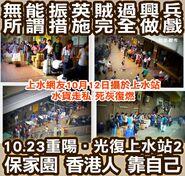 Seung Shui Station 2