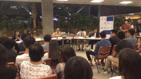 理大校園電台 直播 立法會選後論壇—香港2047 :議會抗爭與統獨之爭