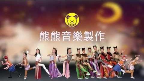 小老鼠與大花貓 - 熊熊兒童合唱團主唱 (Lyric)
