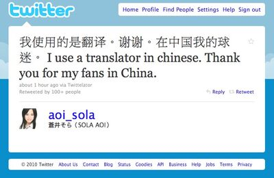Sola tweet