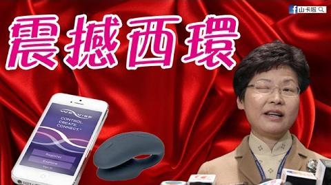 《震撼西環》—【特首選戰】震蛋奶媽選戰主題曲〈原曲:隆重登場〉 山卡啦xCory Wong