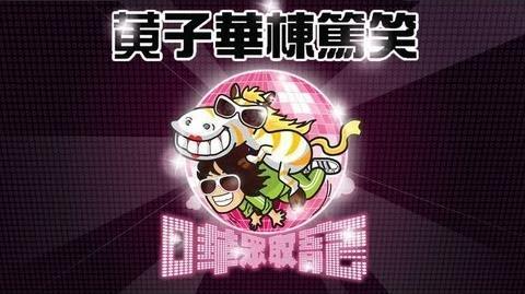 黃子華棟篤笑 2009 - 嘩眾取寵
