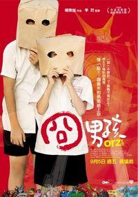 Orz-boyz-movie-poster.jpg