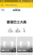 香港巴士大典首頁 (2016-1-30) MScreenshots