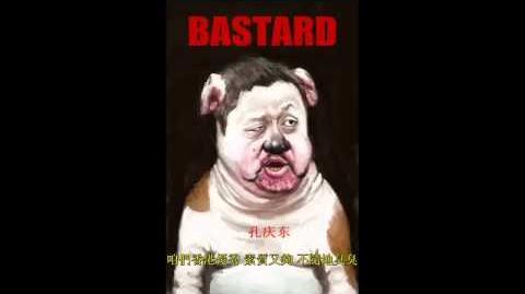 香港人用普通話反擊孔慶東(孔庆东) 打條狗之歌(國語)