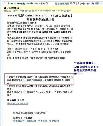 Yahoo!電影推介內幕.JPG