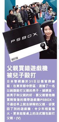 Psbox.jpg