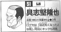 Takuya Gushiken