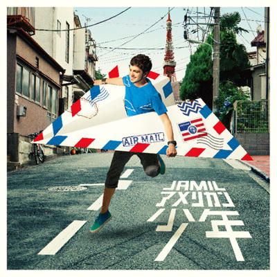 File:Jamil - The Rock City Boy.jpg