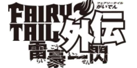 Fairy Tail Gaiden: Flash of Great Lightning