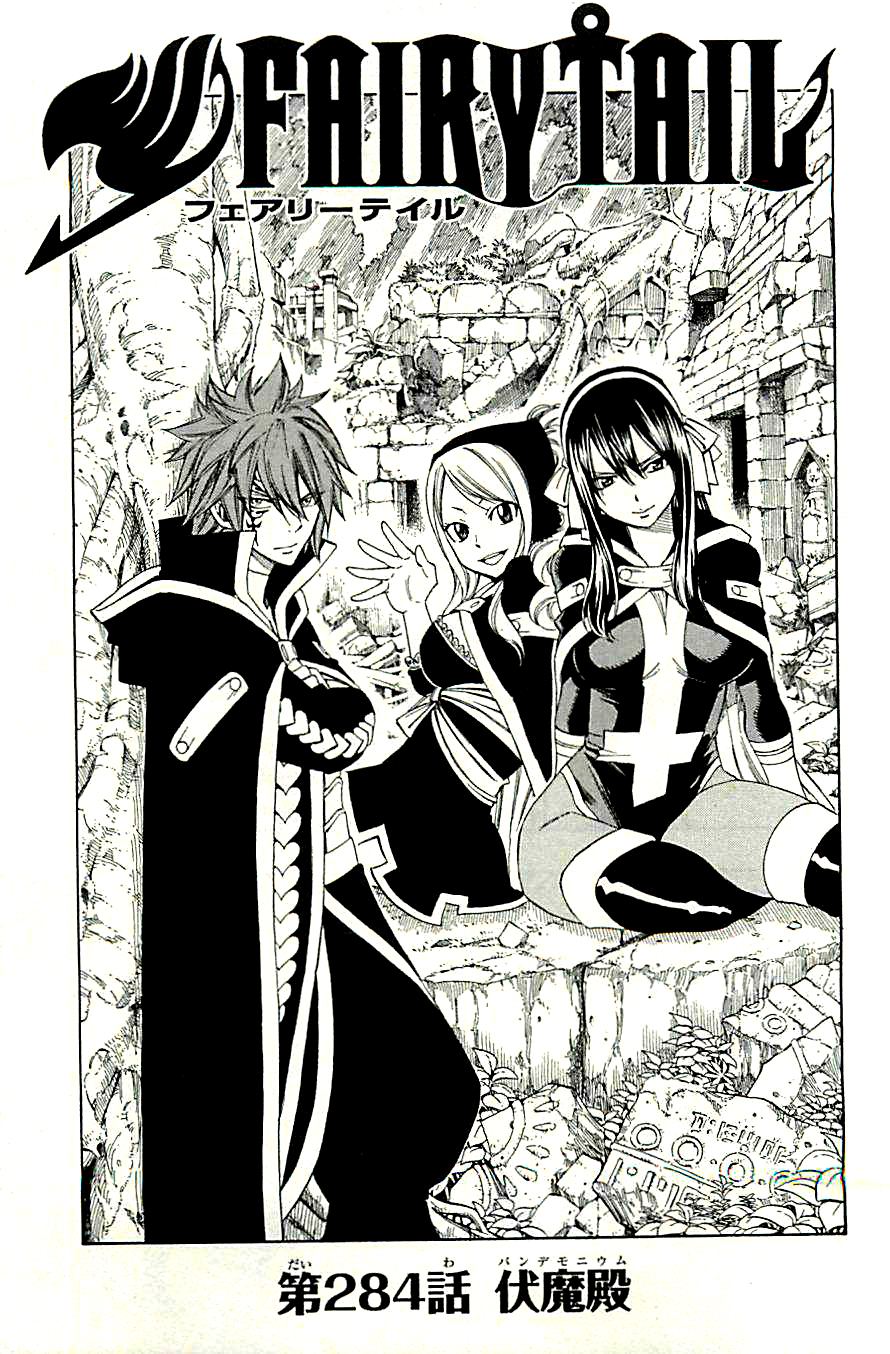 Chapter 284 fairy tail wiki fandom powered by wikia - Image manga fairy tail ...