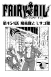 Chapter 454