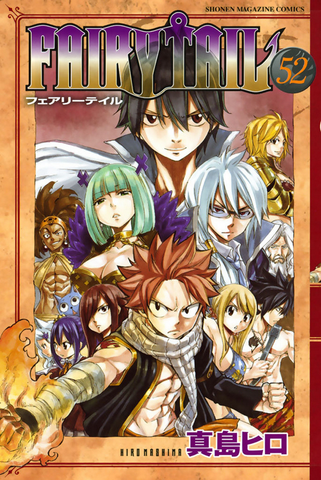 File:Volume 52 Cover.png