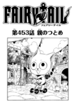 Chapter 453