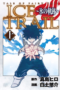 Fairy Tail Ice Trail Volume 1 Cover