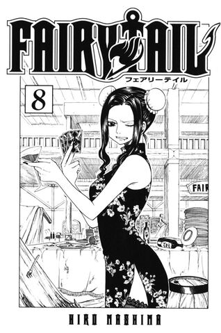 File:Cover of Volume 8.JPG