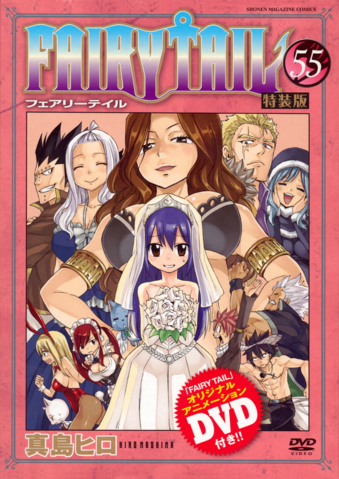 File:Volume 55 Cover - Special.png