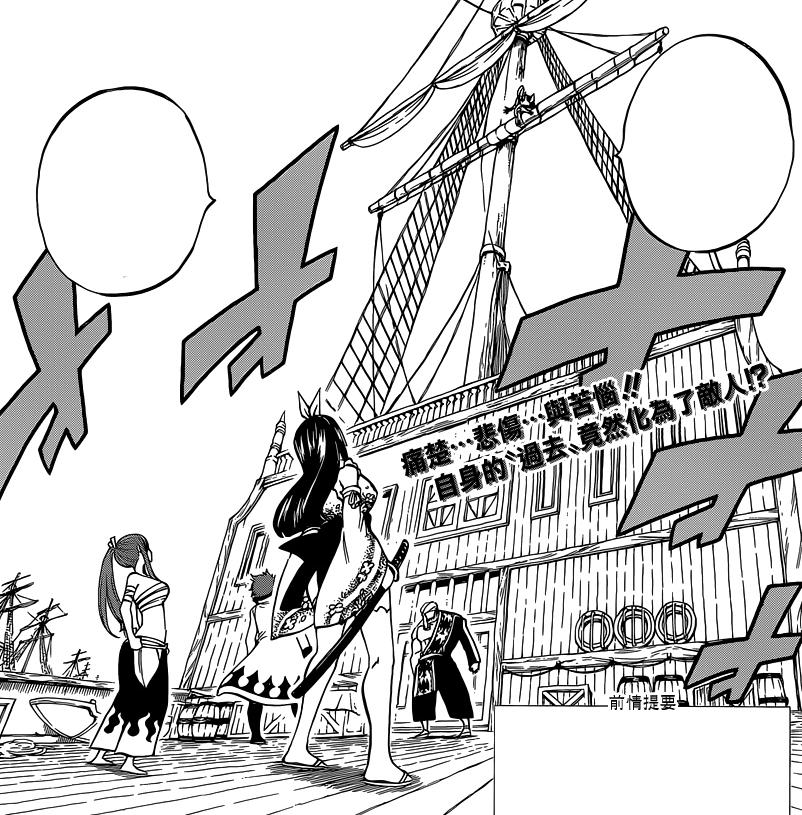 Erza Scarlet, Kagura Mikazuchi y Jellal Fernandes vs ...