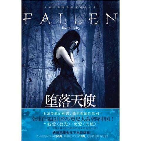 File:FALLEN - Chinese2.jpg
