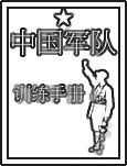 Chinese Army: Special Ops Training Manual (Fallout: New