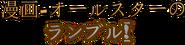 CartoonAll-StarRumbleLogoJapanese