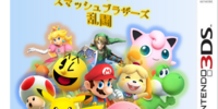 Super Smash Bros. Melee for Nintendo 3DS