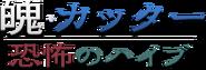 SC Dread Hive JP Logo