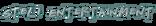 Steli Logo