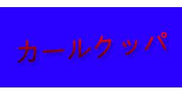 File:KkoopaJapaneselogo.png