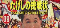 TakeshisChallengeBanner