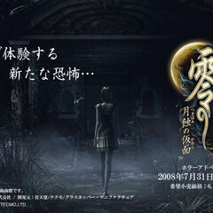 An ad for <i>Fatal Frame IV'</i>s release.