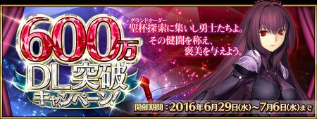 6M Downloads Banner