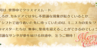 Christmas 2015 Event Re-Run/Main Info
