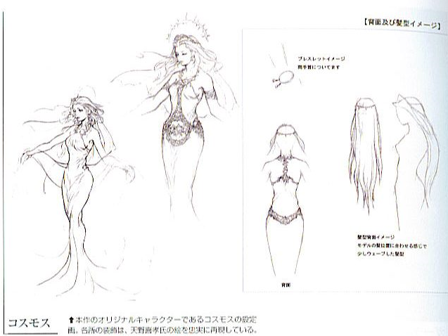 File:Cosmos concept art.png