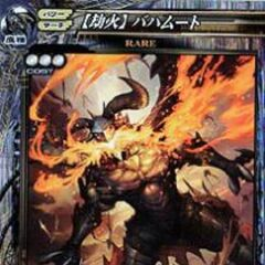 Bahamut [Gouka] card in <i>Lord of Vermilion II</i>.