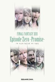 Final-Fantasy-XIII-Episode-Zero-Promise