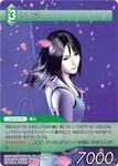 Rinoa-TradingCard