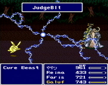 File:FFV Judgement Bolt PSX.jpg