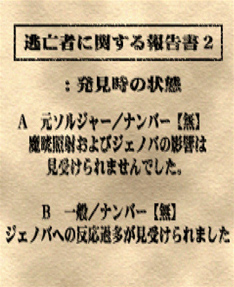 File:Shinra Report 2.jpg