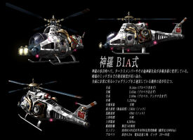B1AlphaShinraHelicopterConcept