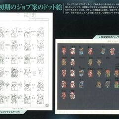 Early concept art of various jobs, including several that did not make it into the final game.