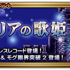 Japanese event banner for Prima Donna.