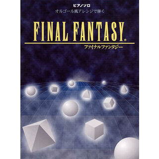 <i>Final Fantasy Piano Solo - Music Box Style</i>.