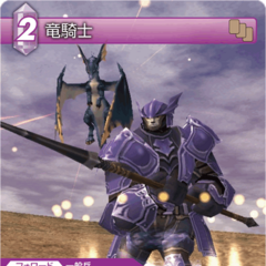 Trading card of a Galka as a Dragoon.