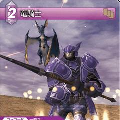 11-100C Dragoon (<a href=